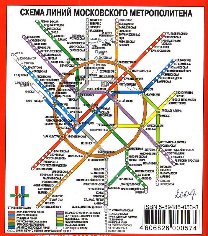 Все названия станций впервые написаны с большой буквы.