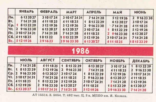 Как работает реклама на календаре?