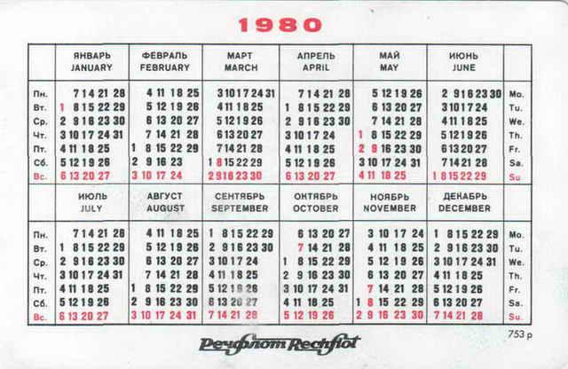 какой был деньнедели 22 февраля 1974г