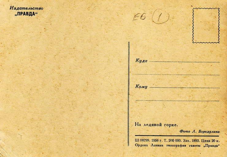 Открытки 1956 года цена 66