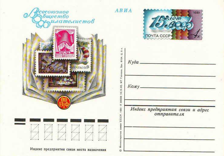 Цены на открытки на почте 507
