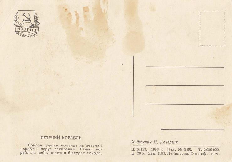 Открытки 1956 года цена 8