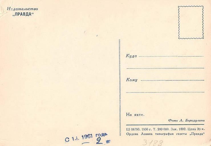 Открытки 1956 года цена 42