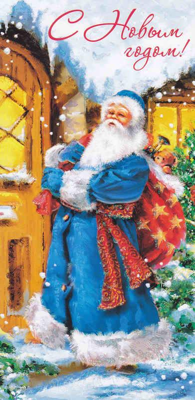 Картинки дед мороз на открытках