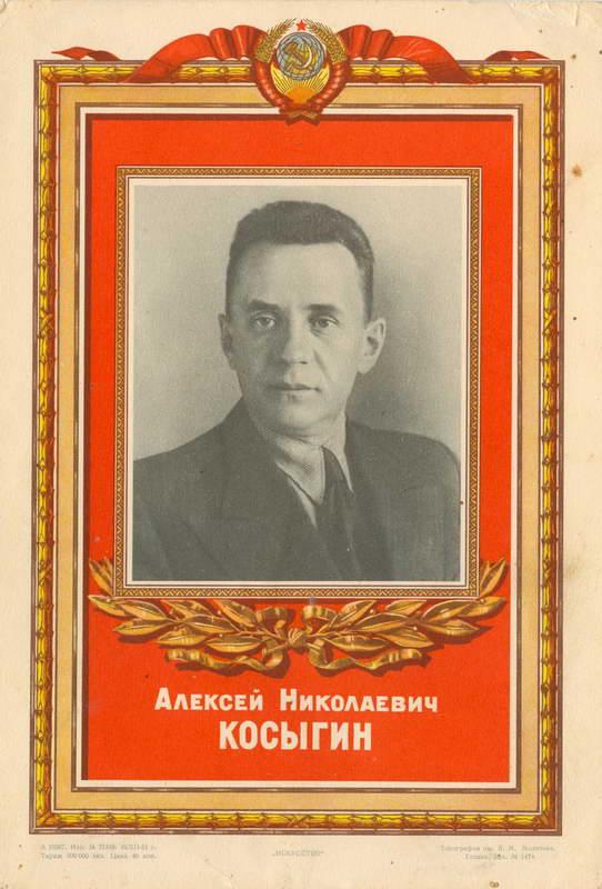 Алексей николаевич косыгин детства