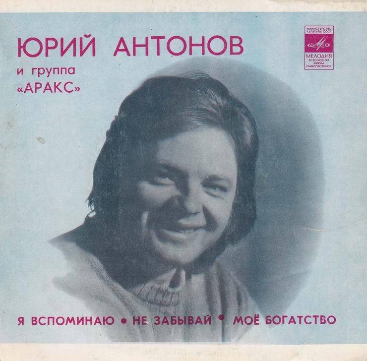 АНТОНОВ Я ВСПОМИНАЮ MP3 СКАЧАТЬ БЕСПЛАТНО