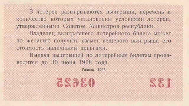 Поздравления к лотерейному билету